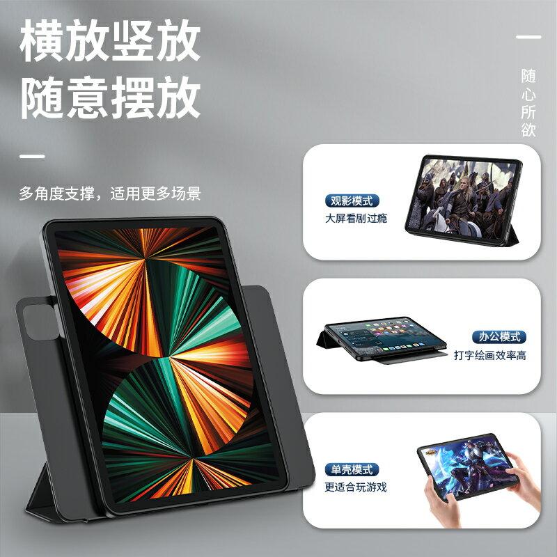 平板保護套 iPad保護殼 2021新款iPad Pro磁吸分離防彎雙面夾11寸防摔Air4平板12.9保護套『xy5486』