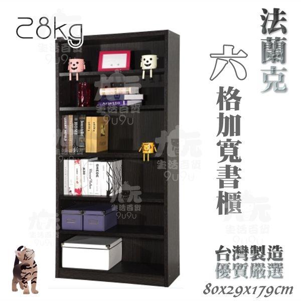 【九元生活百貨】法蘭克六格加寬書櫃置物櫃收納櫃組合櫃