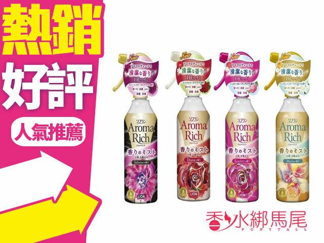 日本LION 獅王 Aroma Rich 衣物芳香除菌噴霧 200ml 4款可選 日本製?香水綁馬尾?