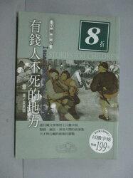【書寶二手書T1/翻譯小說_NAD】有錢人不死的地方_以撒辛格