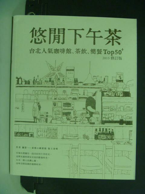 【書寶二手書T4/餐飲_LPS】悠閒下午茶:台北人氣咖啡館茶飲簡餐Top50_泰咪