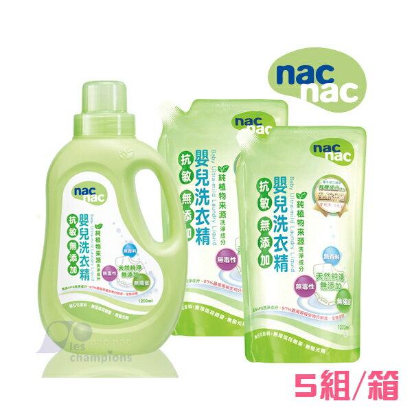 nac nac - 抗敏無添加洗衣精 (1罐1200ml+2補充包 1000ml) -5組/箱 0