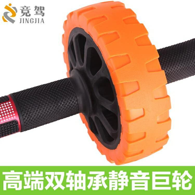健腹輪腹肌輪家用 健身器材健身輪巨輪 男女單輪 軸承