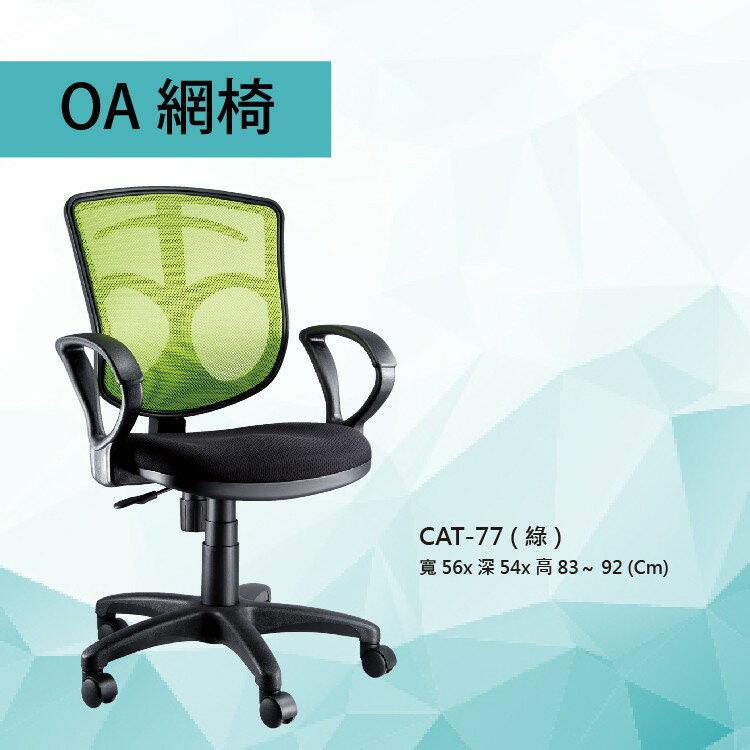 【勁媽媽-潔保】辦公椅CAT-77 綠色 舒適辦公椅 氣壓型 職員椅 電腦椅系列