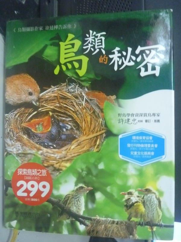 【書寶二手書T7/少年童書_WDJ】鳥類的秘密_徐廷華