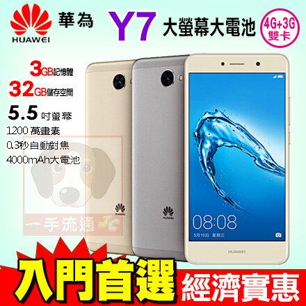 Huawei Y7 3G/32G 5.5吋 超強電力 智慧型手機 0利率 免運費