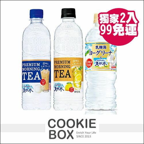 [兩入免運]日本 SUNTORY 三得利 透明奶茶 檸檬紅茶 優格水 550ml 無色 飲料 水 透明 *餅乾盒子*