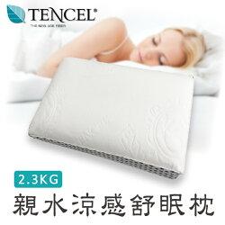 【名流寢飾家居館】JS親水枕.涼感舒眠枕.天絲表布.親水棉枕心.2.3公斤