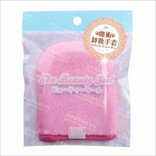 貝麗瑪丹0240魔術卸妝手套 超細纖維 ~單入  55848 清潔臉部殘妝