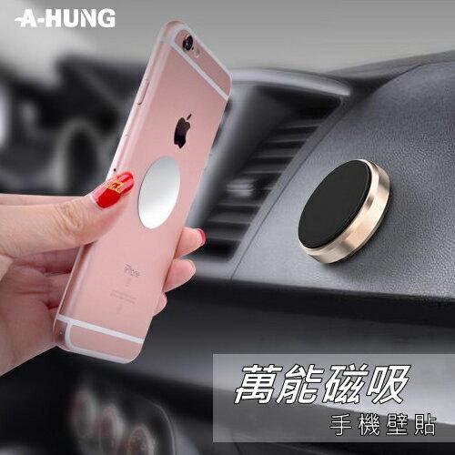 【A-HUNG】磁吸手機壁貼 手機磁吸支架 懶人支架 手機架 磁吸手機支架 車用支架 手機車架 汽車車架
