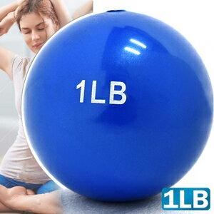 1磅軟式沙球(重力球重量藥球.瑜珈球韻律球抗力球.健身球訓練球復健球啞鈴加重球.沙包沙袋彈力球.灌沙球裝沙球Toning Ball.推薦哪裡買ptt)C109-5140A