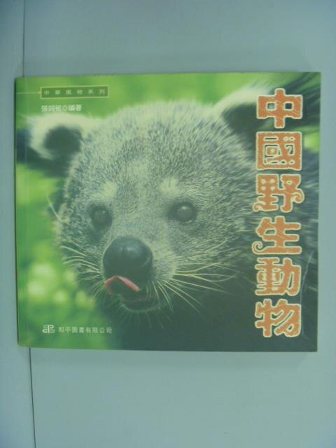 ~書寶 書T6/動植物_GPX~中國野生動物-中華風物系列_張詞祖