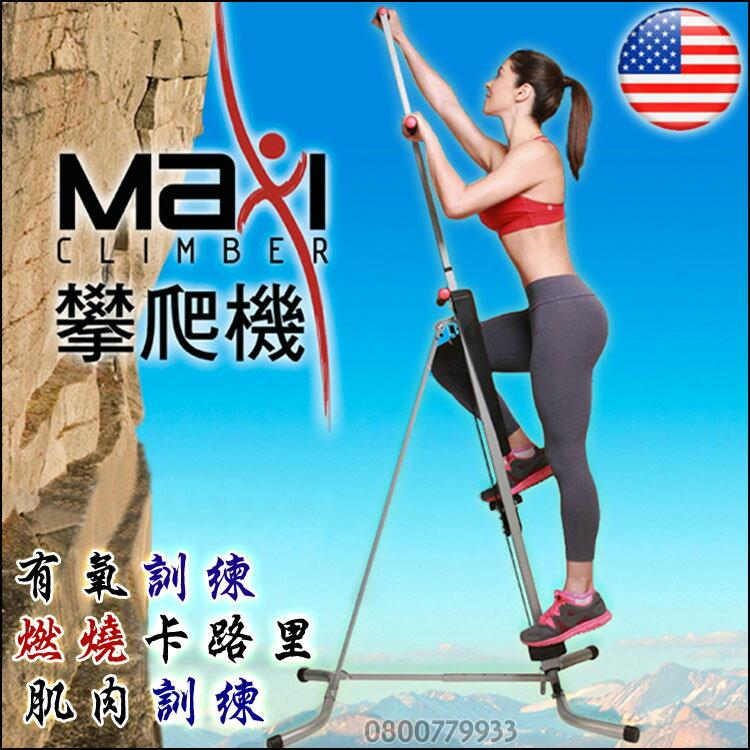 Maxi Climber攀爬機/攀岩機【3期0利率】【本島免運】