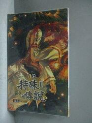 【書寶二手書T4/一般小說_NAD】特殊傳說第二部3-摩森林_護玄