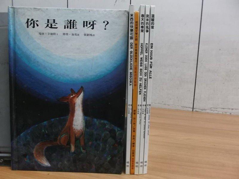 【書寶二手書T3/兒童文學_RBN】你是誰呀_溫暖的家等_彩色注音_6本合售