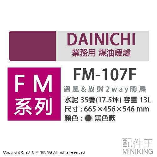 【配件王】免運 日本代購 空運 一年保 DAINICHI FM-107F 黑 業務用煤油暖爐 35畳 13L 勝 6716SD