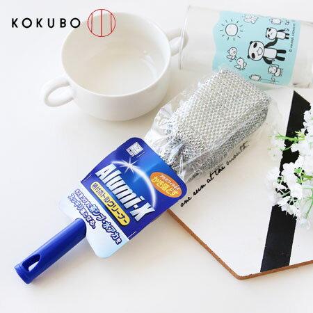 日本 KOKUBO小久保 鋁網瓶罐清潔刷 去汙 洗碗 保溫瓶 海棉 奶瓶 清潔 居家【N600547】