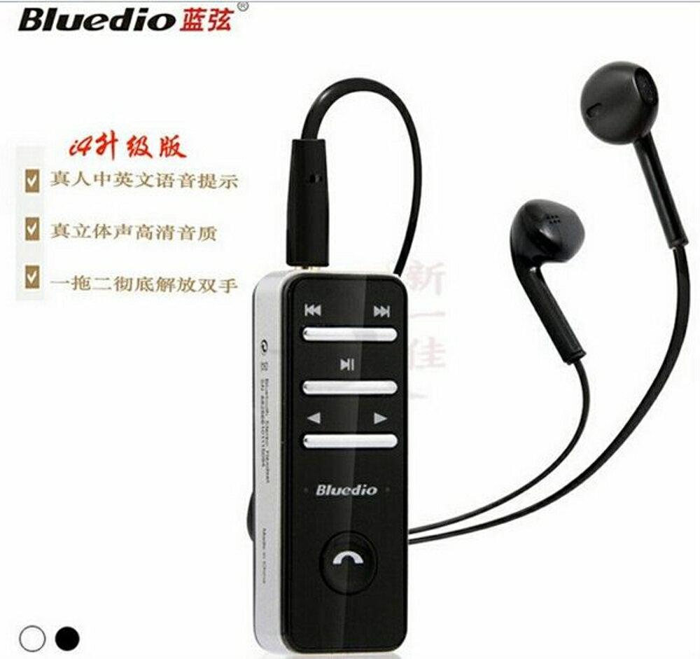 【清倉】 Bluedio 藍弦 I4 領夾式 一拖二藍牙耳機 藍牙耳機 3.5mm通用立體聲耳機