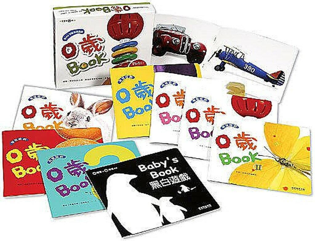 大衛書坊 風車_0歲BOOK(全套8冊)-Baby潛能發展遊戲