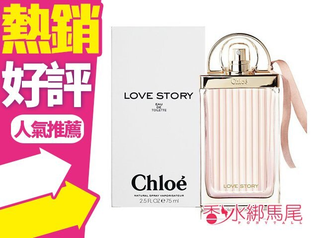 Chloe Love Story 愛情故事 晨曦 女性淡香水 75ML TESTER?香水綁馬尾?