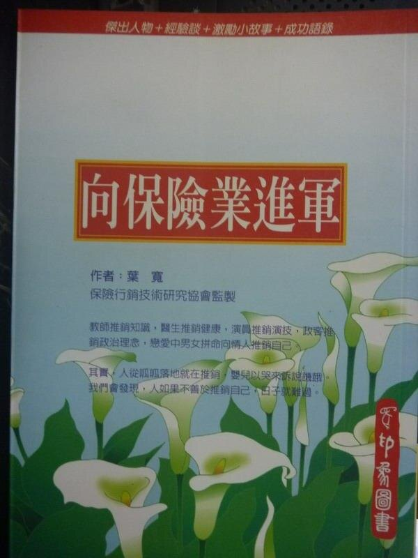 【書寶二手書T2/行銷_GBB】向保險業進軍_葉寬