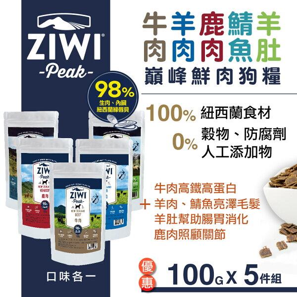 ZiwiPeak巔峰98%鮮肉狗糧100g5件優惠組