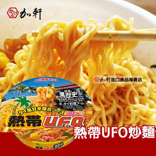 《加軒》日本NISSIN日清熱帶UFO炒麵 泰式風味