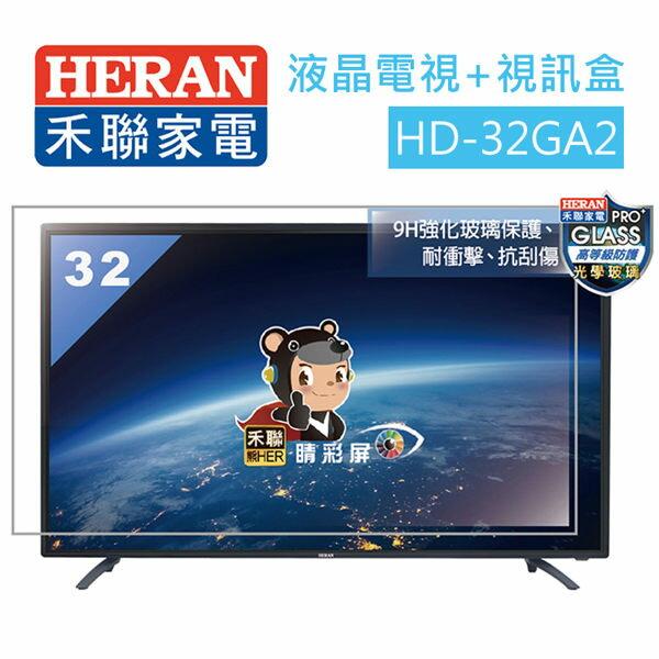 奇博網:HERAN禾聯32吋LED液晶顯示器+視訊盒HD-32GA2【不附帶安裝】