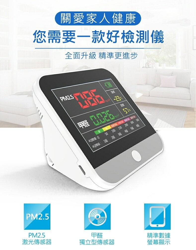 寶藏閣 PATRON PM-100 空氣品質檢測儀 公司貨 空氣汙染 警報提醒 USB 充電 PM2.5 濕度 溫度 2