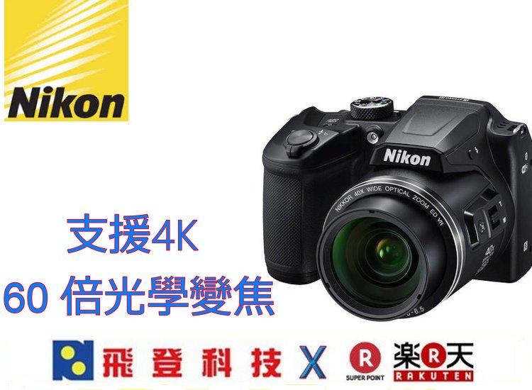 【60倍望遠單眼】送64G Nikon coolpix B700 60倍望遠可翻式螢幕類單機