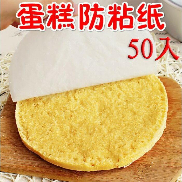 【嚴選SHOP】50張/包 6吋8吋蛋糕脫模紙 圓形 烘焙紙 烤盤紙 防黏紙 矽油紙 氣炸鍋 配件 氣炸鍋紙【K122】