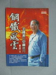 【書寶二手書T4/傳記_NAD】鋼鐵風雲-王鍾渝的中鋼歲月_劉玉珍
