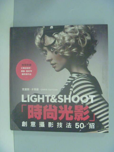 【書寶二手書T1/攝影_ZER】時尚光影LIGHT&SHOOT:創意攝影技法_克里斯卡特康