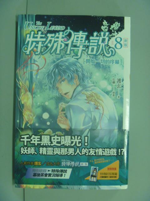 【書寶二手書T1/一般小說_GPE】特殊傳說 8-開始一切的序幕_護玄_輕小說