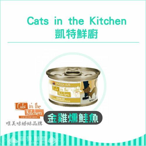+貓狗樂園+ Cats in the Kitchen凱特鮮廚【金雞燻鮭魚。90g】56元*單罐賣場