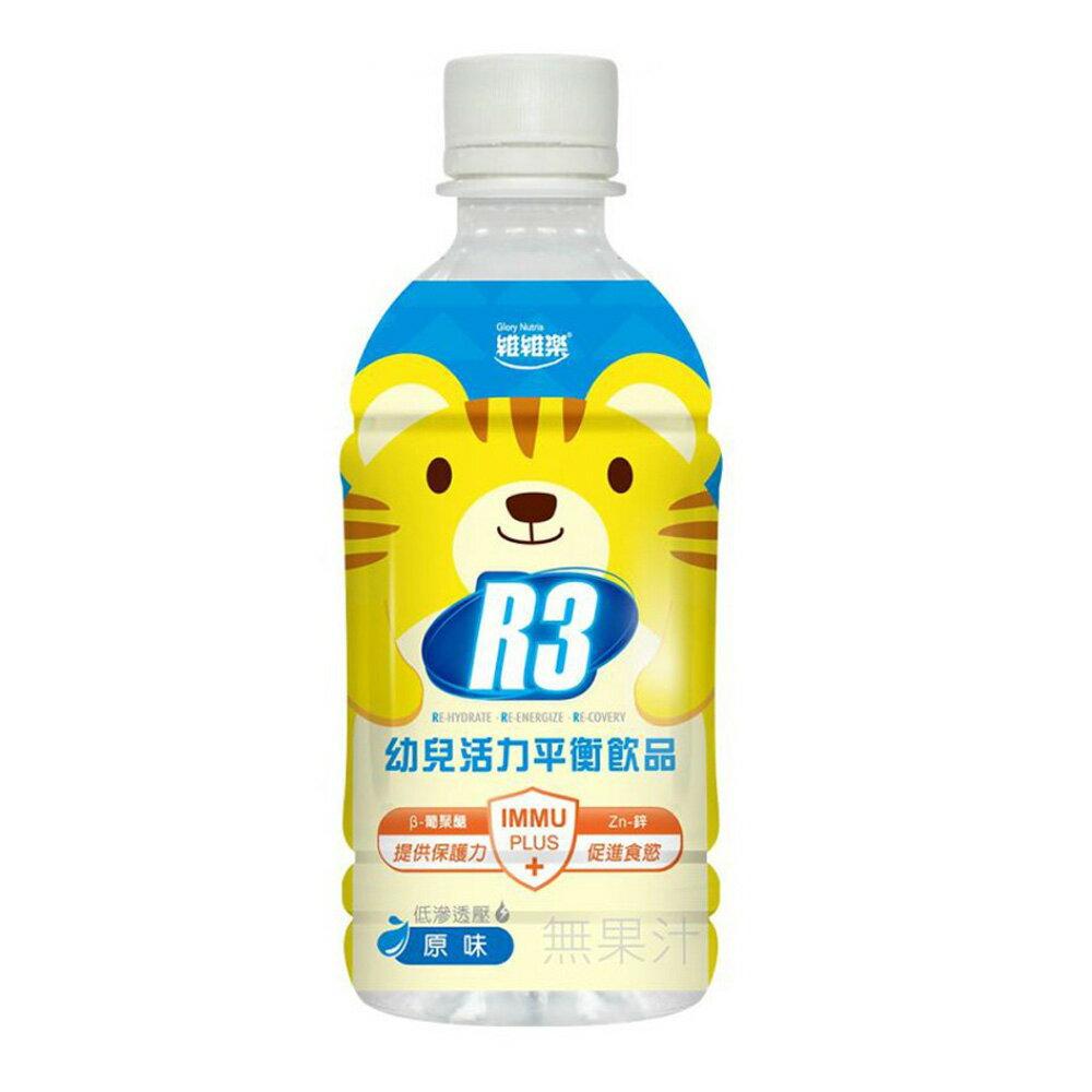 維維樂 R3幼兒活力平衡飲品PLUS (柚子) 350ml/瓶 (電解質補充 專為幼兒設定配方) 專品藥局【2016544】