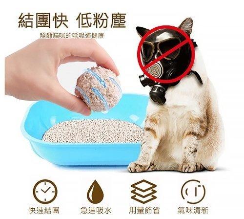 48小時出貨【單包】寵喵樂《破碎無塵除臭結團豆腐貓沙》每包:6L(約2.5kg) 礦砂型豆腐砂 可沖馬桶 2