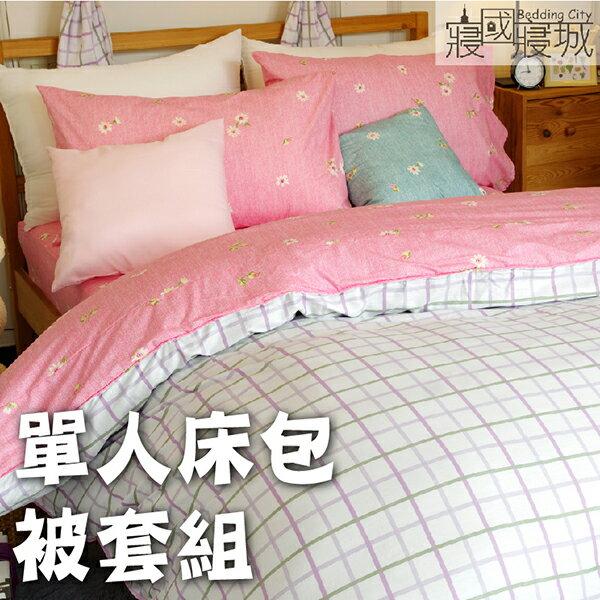 單人床包被套三件組-春天の格紋 【精梳純棉、吸濕排汗、觸感升級】台灣製造 # 寢國寢城 0