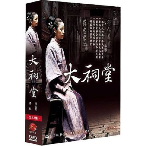 【超取299免運】大祠堂DVD (全43集/6片裝)  林心如/潘 虹/高 明