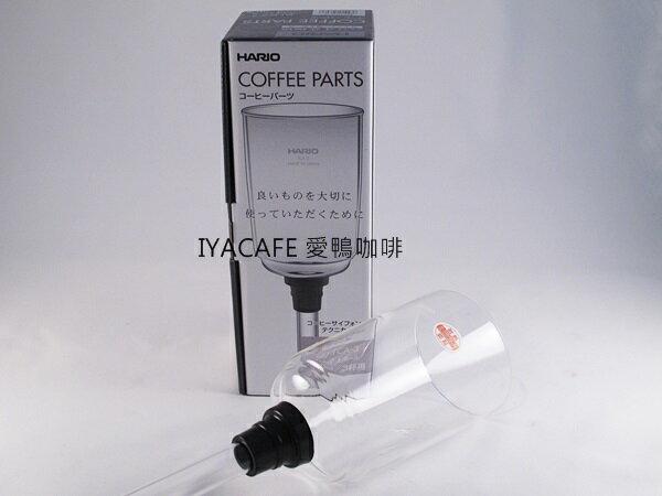《愛鴨咖啡》HARIO BU-TCA3 虹吸壺 TCA3 上座