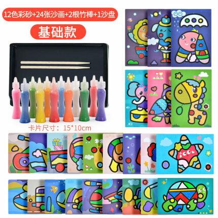 沙畫兒童彩沙男孩女孩寶寶手工diy製作親子益智刮畫無毒套裝玩具『xxs11029』