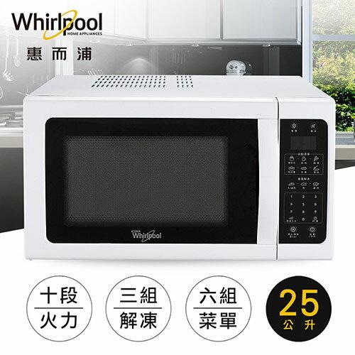Whirlpool惠而浦 25L微電腦微波爐 WMWE250W