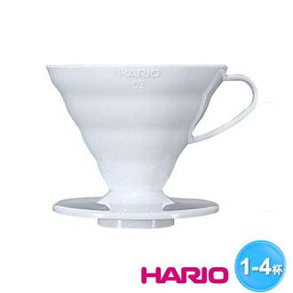 HARIO V60陶瓷濾杯(白色)1~4杯VDC-02W