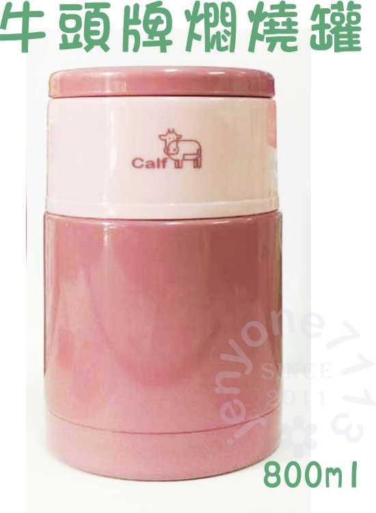 【牛頭牌】小牛系列304不鏽鋼800ml 燜燒食物罐