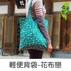 【促銷】珠友 HB-20019 花布戀輕便背袋/側背袋/手提袋