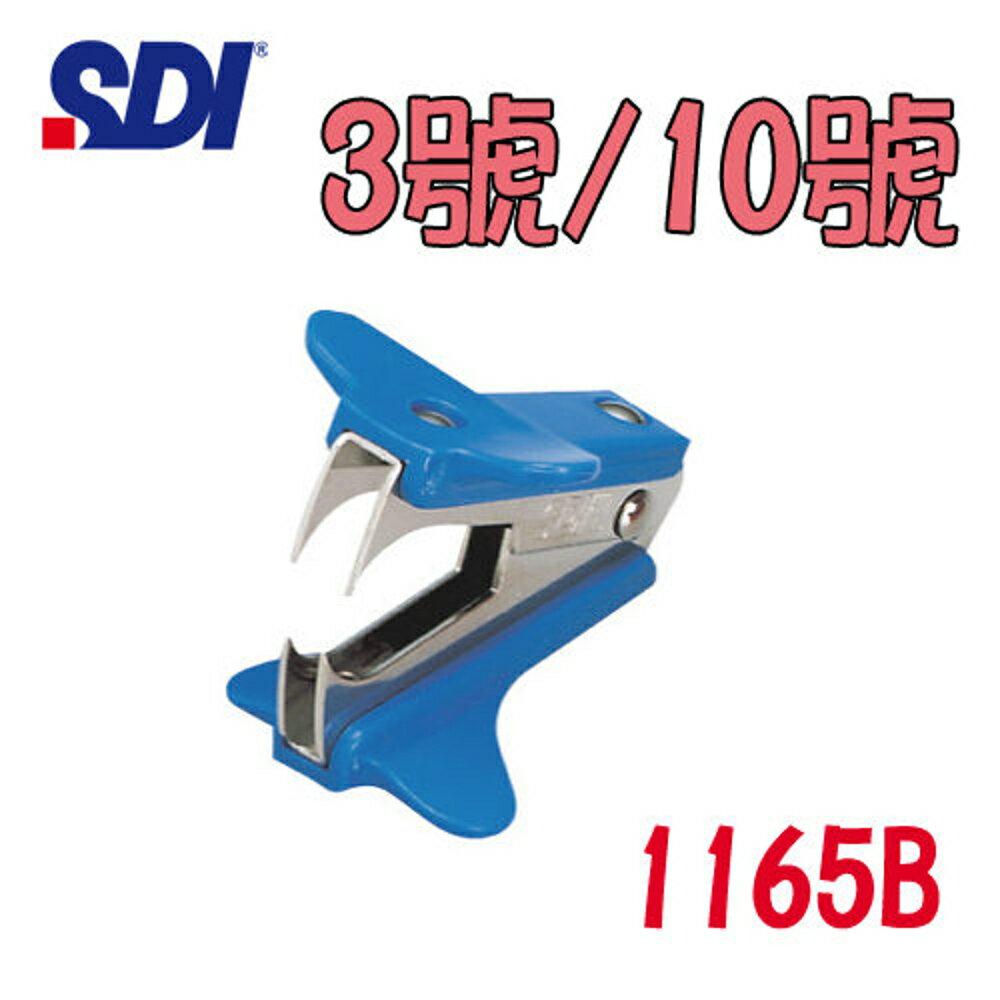 【哇哇蛙】手牌 SDI 通用型除針器 1165B 3號/10號針適用 (1162/訂書針/釘書針)