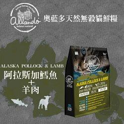 Allando奧藍多〔無穀貓糧,阿拉斯加鱈魚+羊肉,多規格〕(免運)
