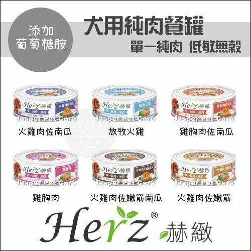 Herz赫緻[犬用純肉餐罐,80g](一箱24入)
