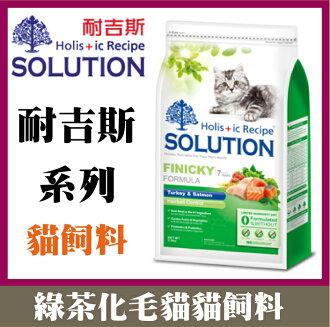 【耐吉斯SOLUTION】綠茶化毛貓貓飼料15kg