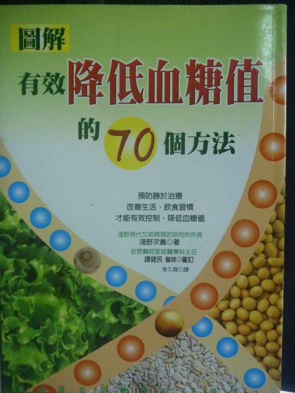 【書寶二手書T8/醫療_LIB】有效降低血糖值的70個方法_淺野次義